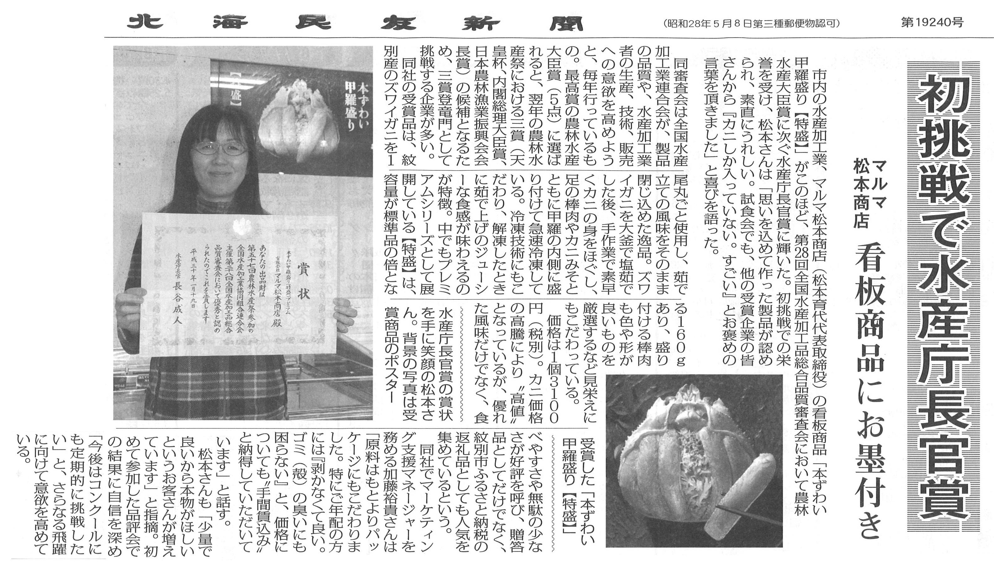 水産庁長官賞受賞民友新聞記事20180126