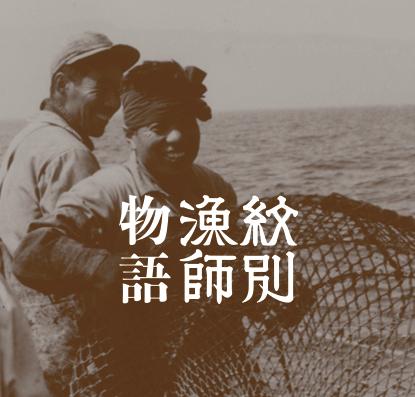 紋別漁師物語