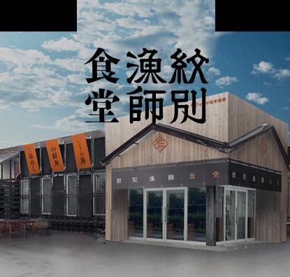 紋別漁師食堂