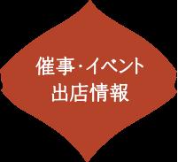 催事・イベント出店情報