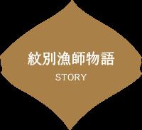 紋別漁師物語り