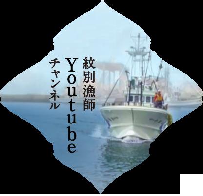 紋別漁師youtubeチャンネル